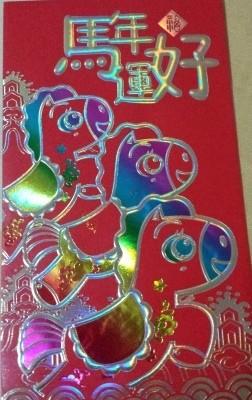 Ang Pow (aka Red Packet)